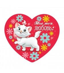 """Открытка-валентинка """"Ты моя любовь"""""""